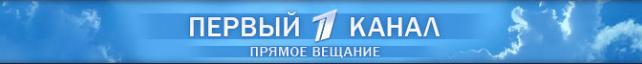 5 канал телевиденя сейчас